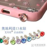 防塵塞iPhone6s小米oppo三星華為vivo蘋果手機通用耳機水鑚進口閃 快意購物網