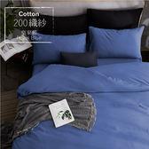 [AnD House] MIT 200織精梳純棉-加大床包【皇家藍】