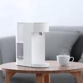 飲水器 小米生態鏈即熱飲水機臺式小型家用桌面辦公室迷你速熱飲水吧 熊熊物語
