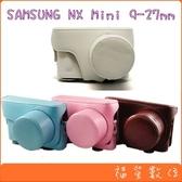 SAMSUNG NX MINI  9-27mm  變焦鏡專用 復古皮套 相機包 兩件式可拆 附背帶