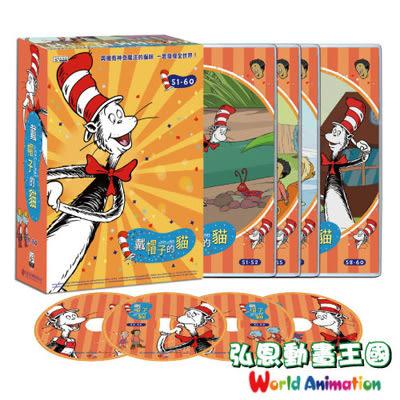 戴帽子的貓DVD (第六套/第51~60集/4片裝)  ※加贈導讀手冊
