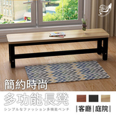 【Effect】DIY簡約多功能長凳(120x30x45/3色任選)胡桃色黑架