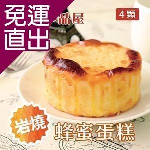 品屋. 不買捶心肝-岩燒蜂蜜蛋糕(80g±5%/顆,共4顆)EF9020003【免運直出】