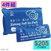 【醫康生活家】佳寶子母冰枕(冷熱兩用)-4件組