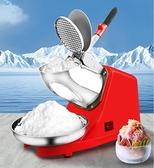 碎冰機商用大型家用小型刨冰機全自動奶茶店冰沙機綿綿冰機破冰機