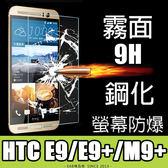 E68精品館 霧面磨砂 HTC M9+PLUS / E9 / E9+ 鋼化玻璃 螢幕保護貼 保護膜 保貼 貼膜 鋼膜 防刮 A53