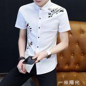 襯衣男新款韓版休閒男裝時尚短袖襯衣男青少年學生修身男士印花襯衫 一米陽光