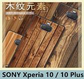 SONY Xperia 10 / 10 Plus 木紋岩石元素風 手機殼 簡約 大理石紋 TPU軟殼 保護殼 黑邊全包 保護套