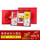 【快車肉乾】 豪華經典大禮盒 香脆肉紙2+肉乾任選1