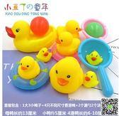 嬰兒玩具小黃鴨洗澡寶寶男女孩捏捏叫小鴨子兒童戲水游泳 小天使