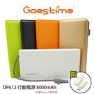 【妃凡】Goestime DP612 皮革質感超薄型行動電源 8000mAh BSMI認證 加贈Type-C轉接 (K)