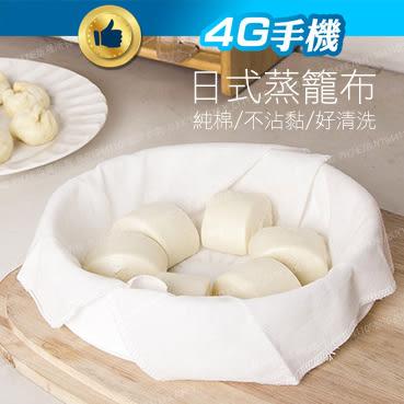 廚房必備 日式蒸籠布 100%純棉不沾黏 不黏布 好清洗 蒸包子 蒸籠紙 蒸饅頭 耐高溫【4G手機】