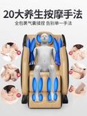按摩椅老人機按摩椅家用全身全自動電動小型太空豪華艙多功能沙發器LX 嬡孕哺