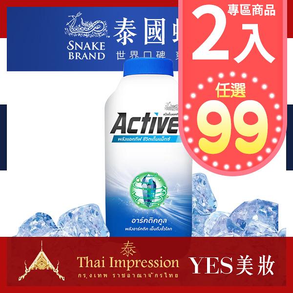 泰國 Snake Brand 蛇牌極地酷涼爽身粉 Arctic Cool 140g  清涼爽身【YES 美妝】