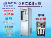 冷熱飲水機今將作D-406-118白鐵立式溫熱飲水機 貨號:207746【七星淨水】