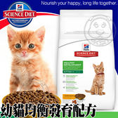 【培菓平價寵物網 】美國Hills希爾思》幼貓均衡發育雞肉配方2kg4.4磅/包