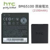 【免運】HTC BM65100【原廠電池】Desire 700 Desire 700 dual Desire 601 Desire 501 603H【內建ID晶片】