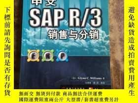 二手書博民逛書店中文SAP罕見R 3銷售與分銷 (美)Glynn C.Willi