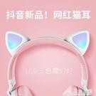 藍芽耳機 ins手機電腦耳麥抖音爆款藍芽耳機女生款雙耳可愛貓耳朵無線頭戴式 三角衣櫃