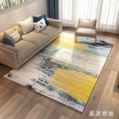 地毯客廳北歐現代簡約風格輕奢美式沙發茶幾毯臥室房間床邊毯定制 QG26395『東京衣社』