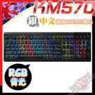 [ PCPARTY ] 芝奇 G.SKILL RIPJAWS KM570 RGB CHERRY MX 銀軸 機械式鍵盤