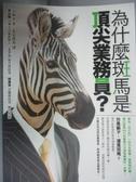 【書寶二手書T8/行銷_MEL】為什麼斑馬是頂尖業務員_長安靜美