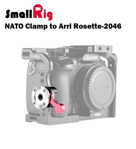 【EC數位】SmallRig NATO Clamp to Arri Rosette 2046 配件 滑槽 周邊 連接 轉接