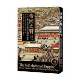 帝國之翳(十六至十九世紀的中國與世界)