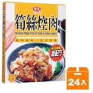 味王調理包-筍絲焢肉200g(24盒入)...