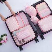 旅行收納袋整理袋旅游套裝內衣收納包防水洗漱包衣服衣物8件套