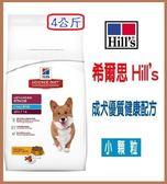 [寵飛天商城] 狗飼料 希爾斯成犬雞肉 小顆粒-4KG   (1包可超取)