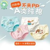 兒童內褲幼兒童男童女童寶寶內褲女1-3歲純棉小童小孩三角面包短褲【免運】
