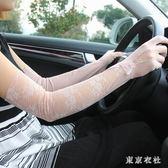 防曬手套 夏季女騎車冰絲防曬袖套加長款開車防紫外線手套蕾絲護手臂套薄款 QQ4658『東京衣社』
