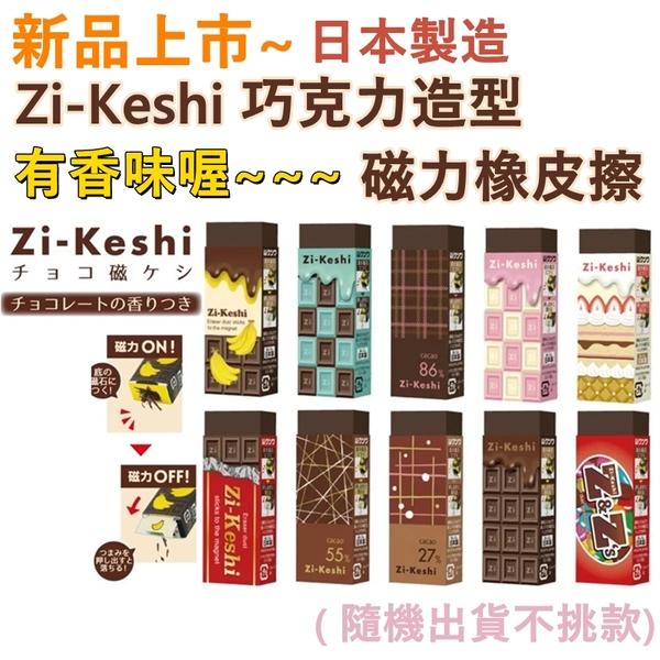 【京之物語】日本製Zi-Keshi 巧克力 香味 磁石/磁力橡皮擦 擦布 現貨