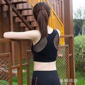 防震運動文胸女跑步健身美背拼紗聚攏無鋼圈瑜伽背心式   蓓娜衣都