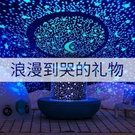 小夜燈創意滿天星空投影儀夢幻浪漫旋轉兒童臥室星光睡眠床頭臺燈 【快速出貨】