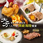 【台北】大方鐵板燒-1人午間頂級海陸饗宴