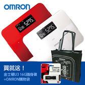 OMRON HBF-254C歐姆龍體脂計(紅/白)限量加贈★金士頓DT100G3 16G隨身碟+OMRON購物袋★ **朵蕓健康小舖**
