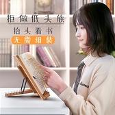 閱讀架 木質閱讀架書架書法字帖臨帖學生多功能讀書放書看書翻書可調節桌上【快速出貨】