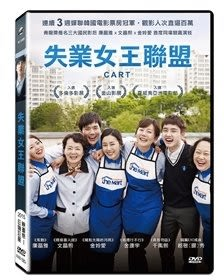 失業女王聯盟 DVD(購潮8)