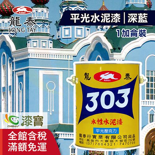 【漆寶】龍泰303水性平光「50深藍」(1加侖裝)