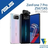 ASUS ZenFone 7 Pro ZS671KS (8G/256G) 6.67吋 智慧型手機