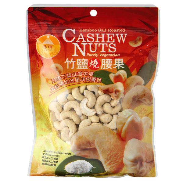 珍田 竹鹽燒腰果190g 頂級腰果添加三烤竹鹽低溫烘焙富含優質蛋白質保留原始風味甘甜清脆 純素