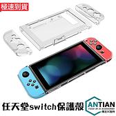 任天堂 Nintendo Switch 分離式水晶殼 可插底座 超薄 保護套 保護殼 收納殼 透明 磨砂 手柄殼 硬殼