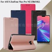 Xmart for 華碩 ASUS ZenFone Max Pro M2 ZB631KL 鍾愛原味磁吸皮套 - 桃 / 黑 / 藍 / 玫瑰金