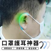 【台灣現貨 E008】口罩護耳器 口罩神器 護耳神器 止勒耳壓迫 防勒耳 矽膠耳套 口罩掛勾 耳套