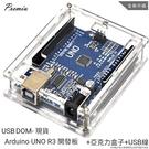 Pro Arduino UNO R3S ...
