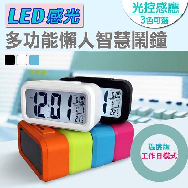 溫度顯示 夜光貪睡鬧鐘LED電子鐘 多功能LED感光懶人智慧鬧鐘(3色選) NC17080126 ㊝加購網