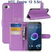 【錢包皮套】HTC Desire 12 2Q5V100 5.5吋 書本翻頁式側掀保護套/側開插卡手機套/斜立支架保護殼-ZW