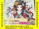 二手書博民逛書店罕見最萌民族風。Y236328 李昀 中國電影出版社。